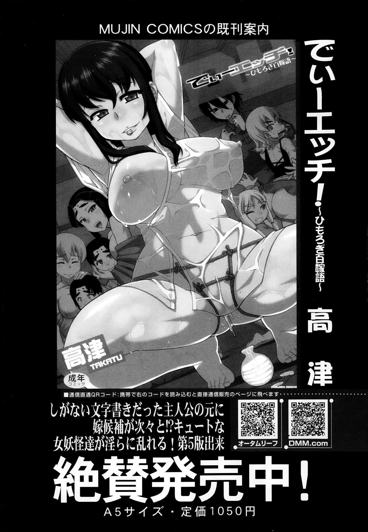 Comic Mugen Tensei 2013-12 267