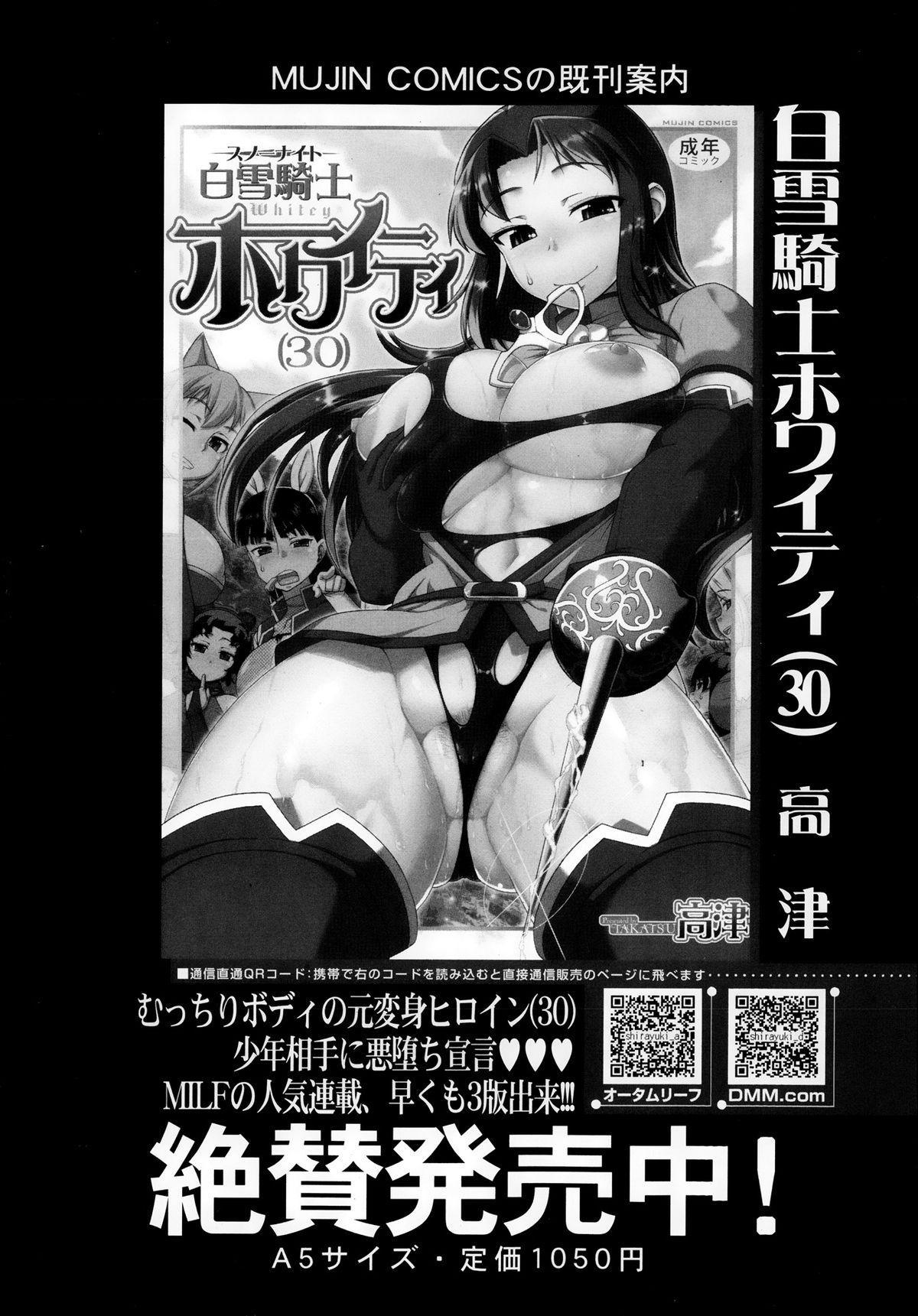 Comic Mugen Tensei 2013-12 268