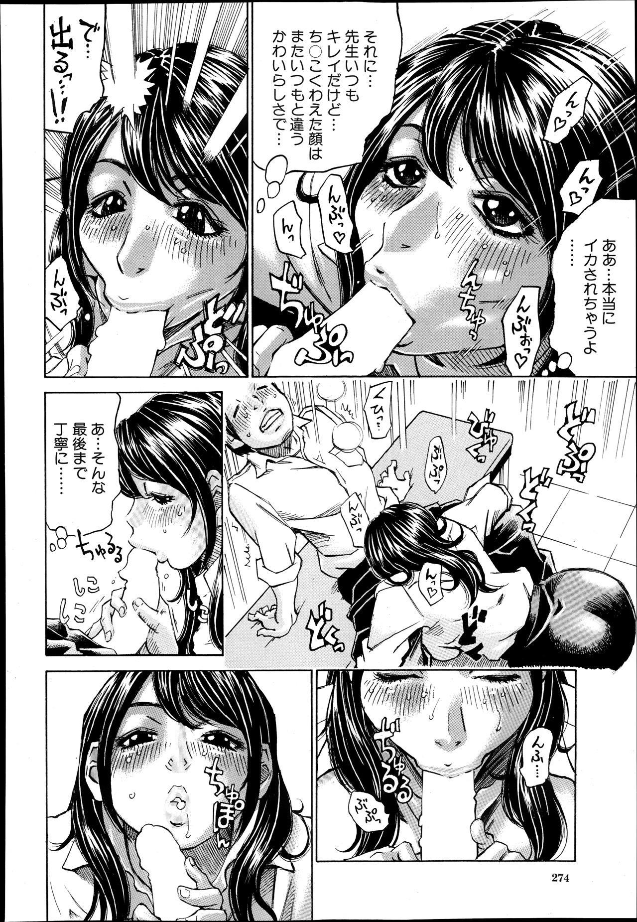 Comic Mugen Tensei 2013-12 273