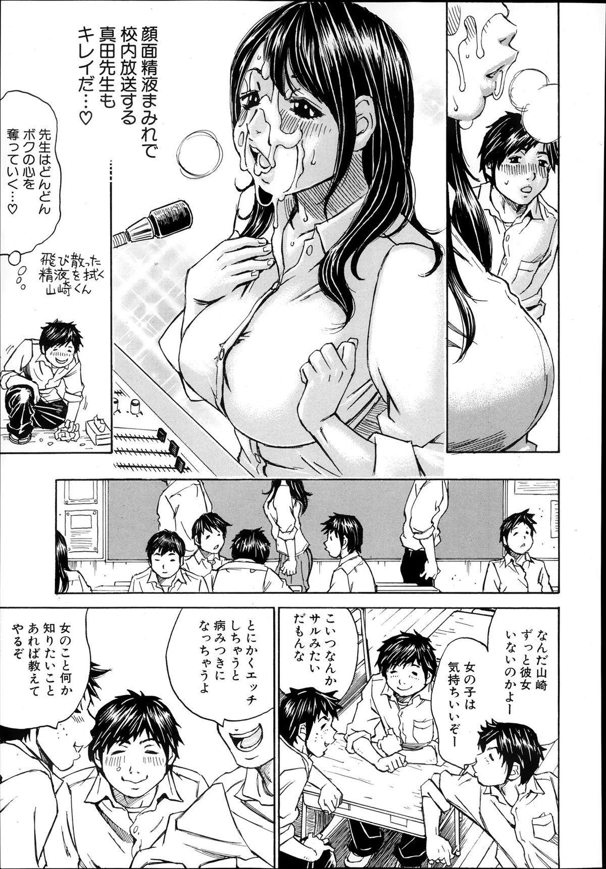 Comic Mugen Tensei 2013-12 280