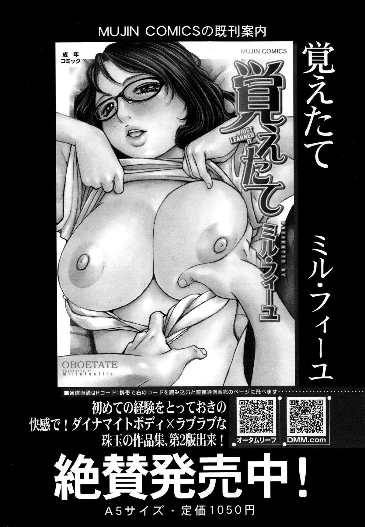 Comic Mugen Tensei 2013-12 297