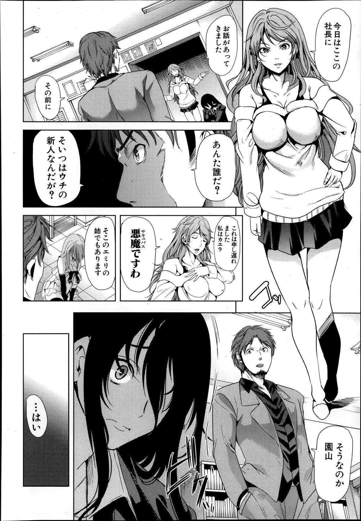 Comic Mugen Tensei 2013-12 303
