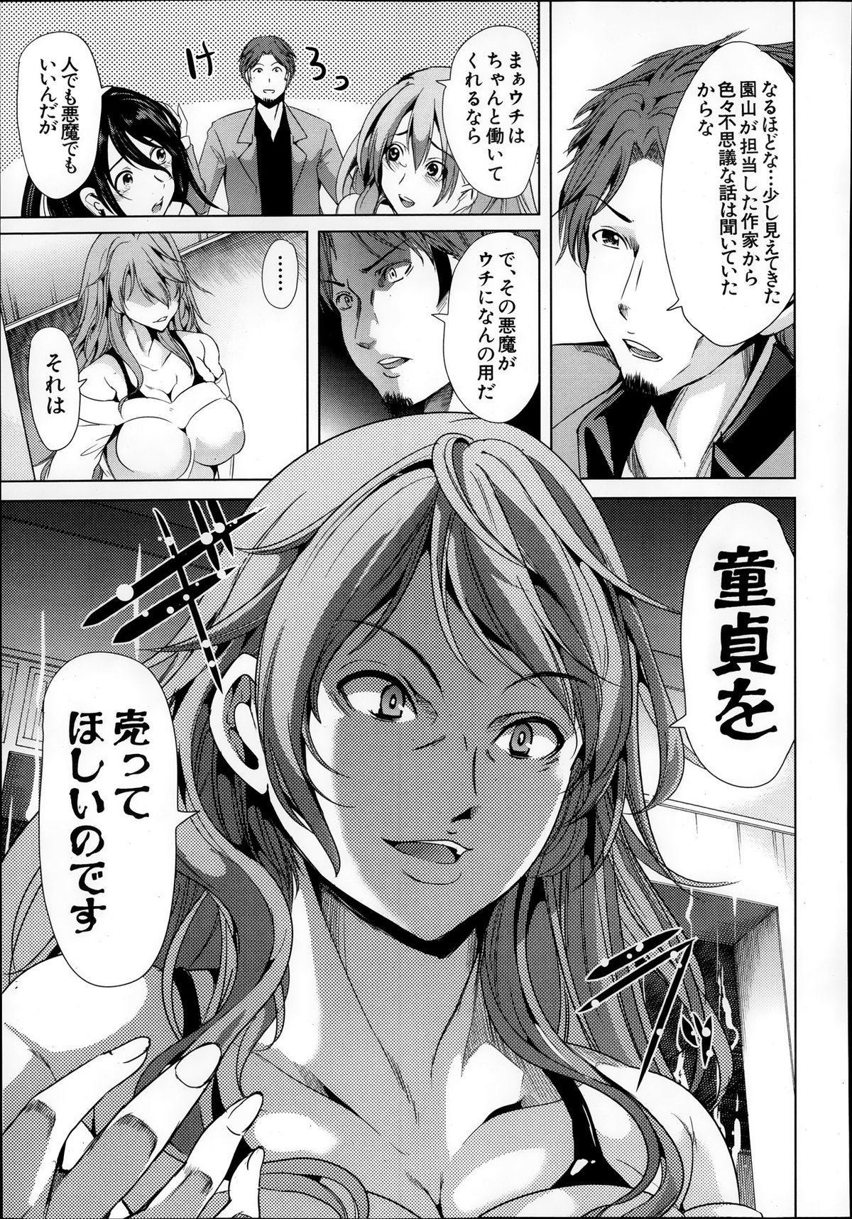 Comic Mugen Tensei 2013-12 304