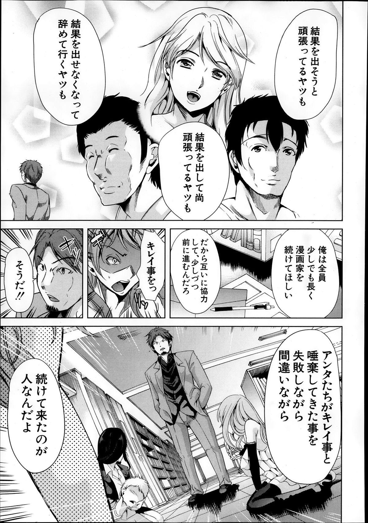 Comic Mugen Tensei 2013-12 308