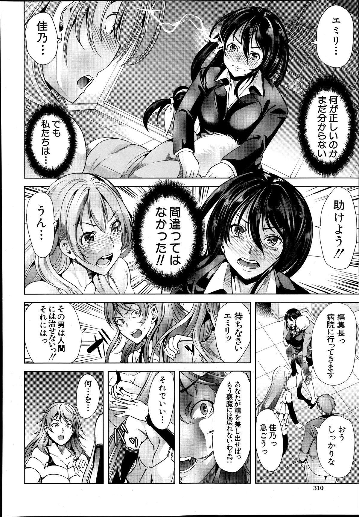 Comic Mugen Tensei 2013-12 309