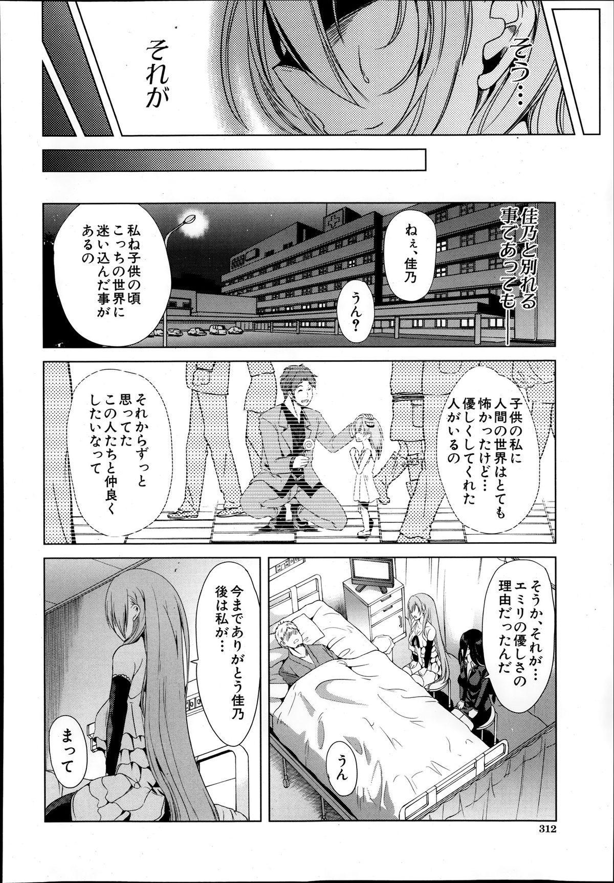 Comic Mugen Tensei 2013-12 311