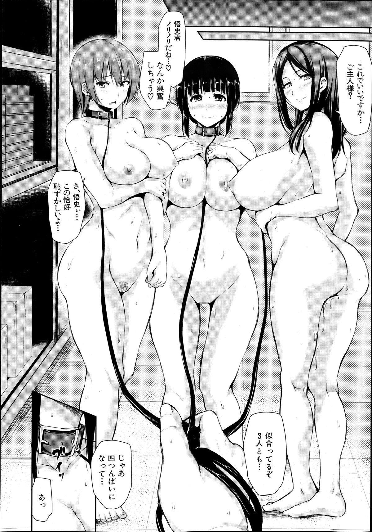 Comic Mugen Tensei 2013-12 33
