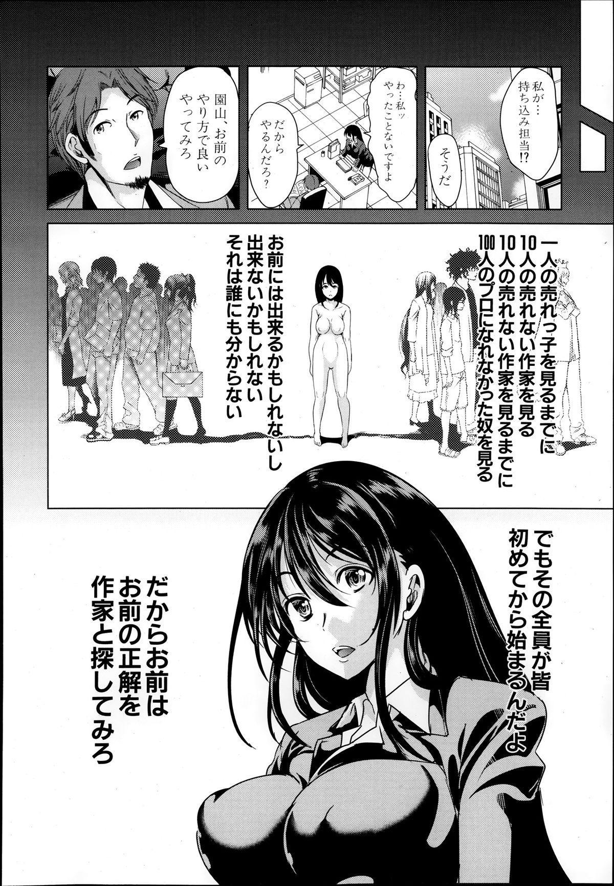 Comic Mugen Tensei 2013-12 347