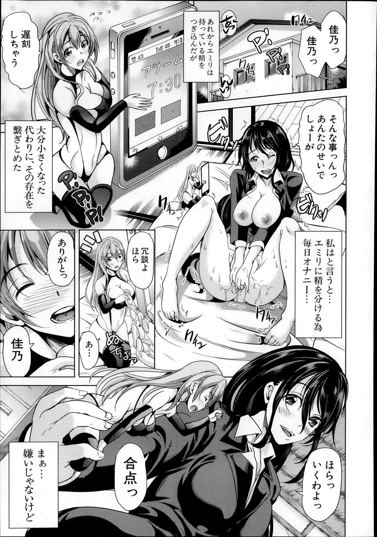 Comic Mugen Tensei 2013-12 348