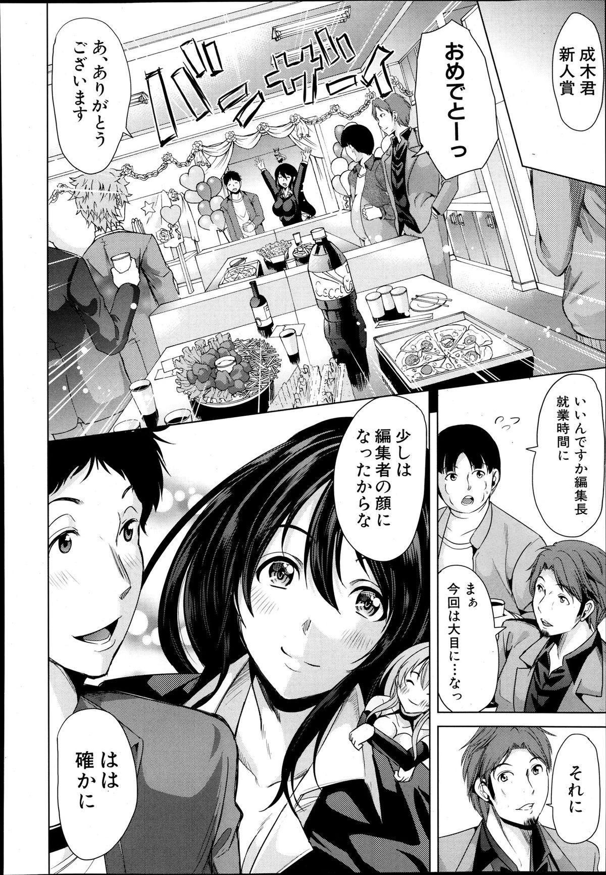 Comic Mugen Tensei 2013-12 349