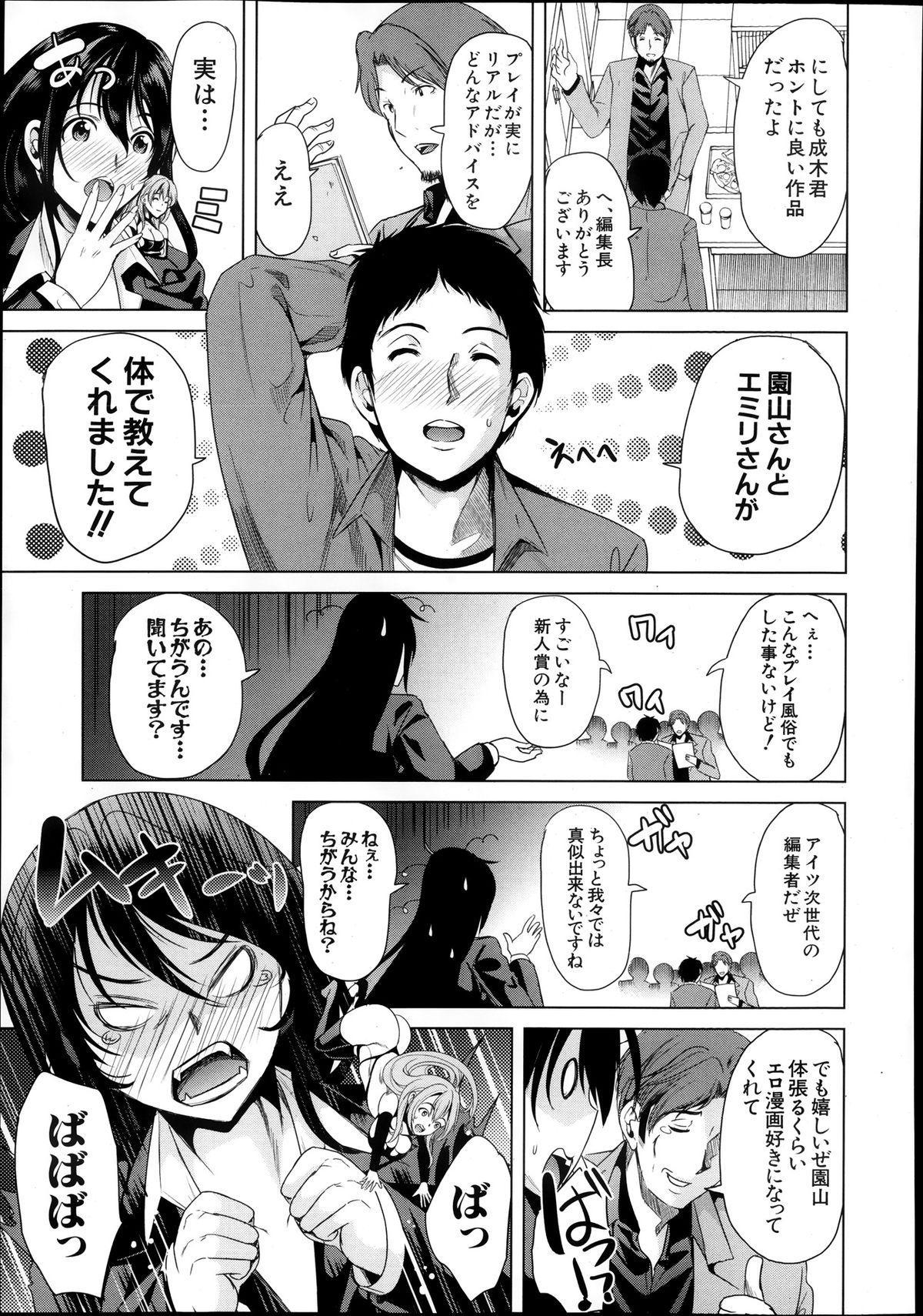Comic Mugen Tensei 2013-12 350