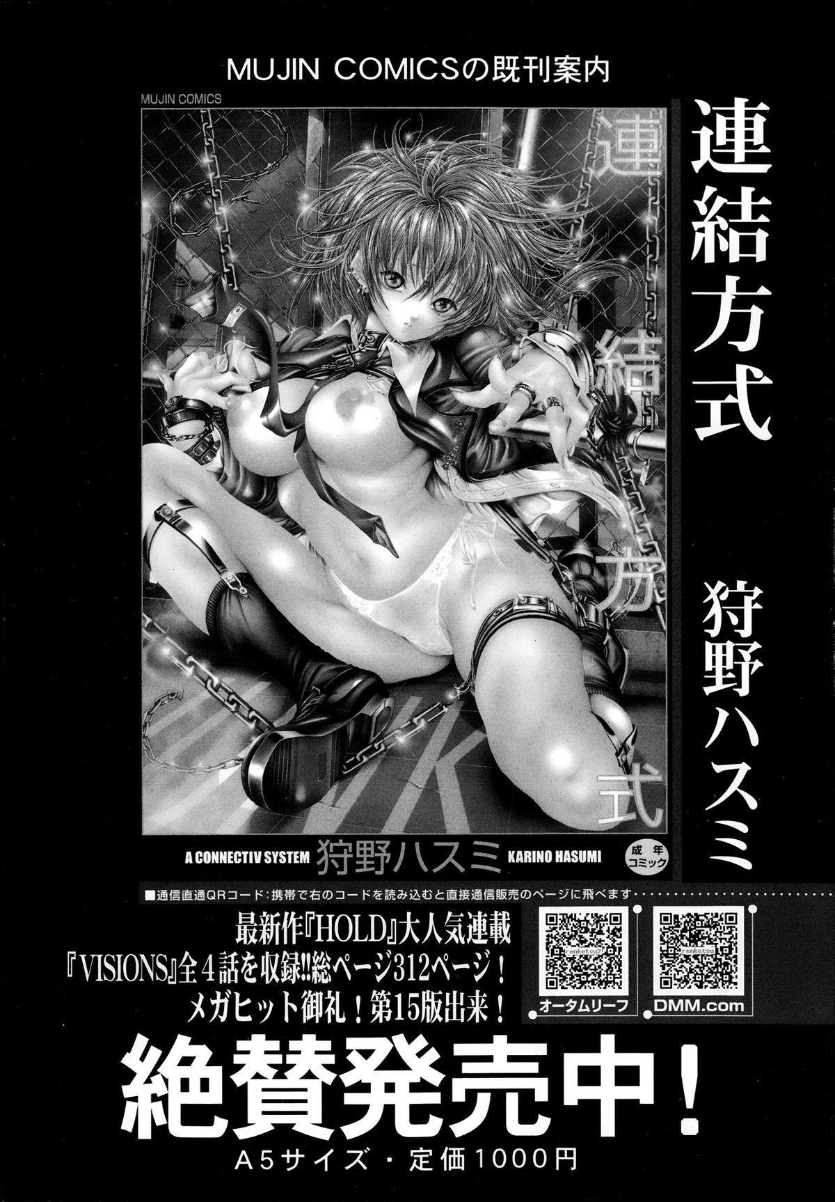 Comic Mugen Tensei 2013-12 357