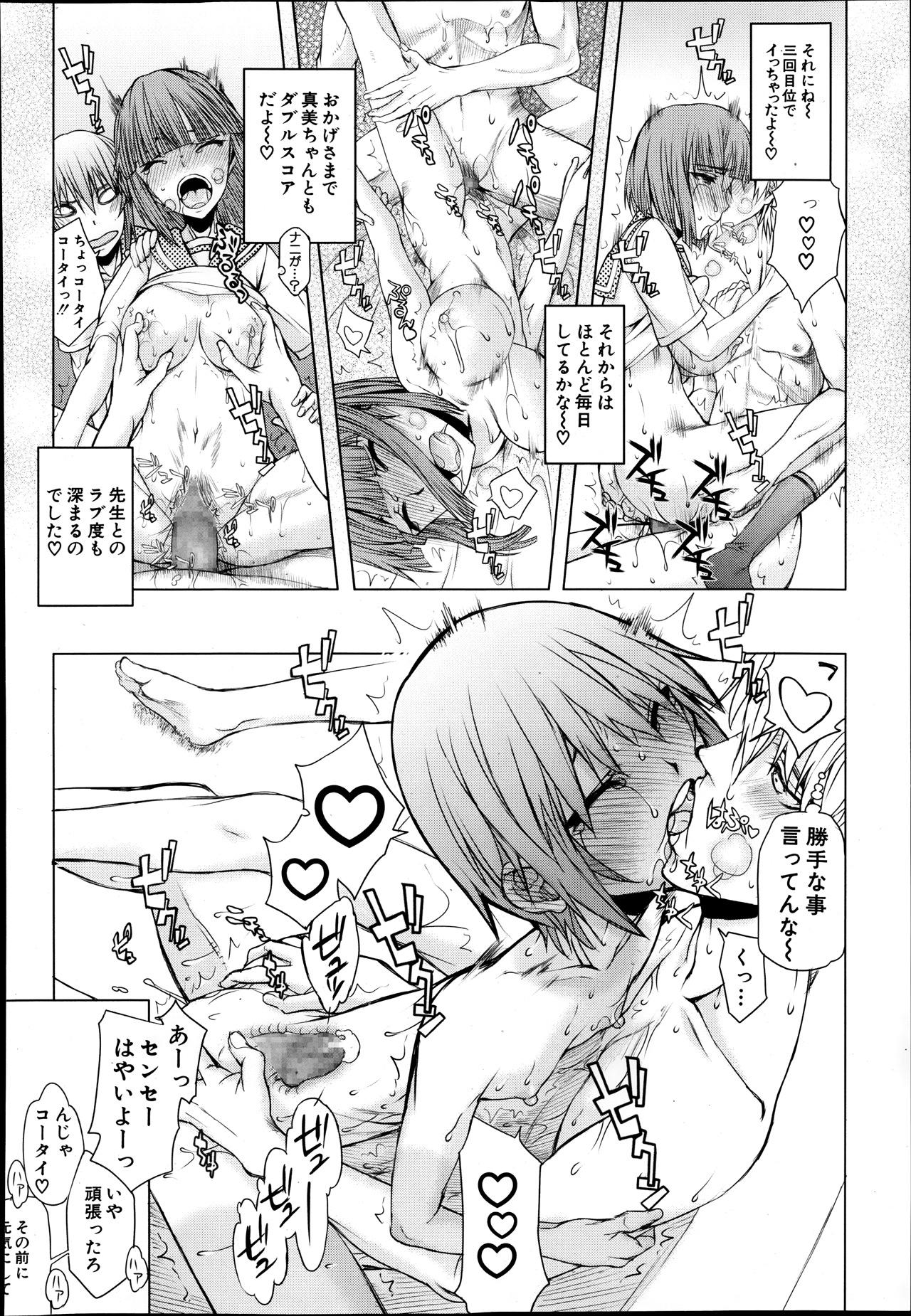 Comic Mugen Tensei 2013-12 371