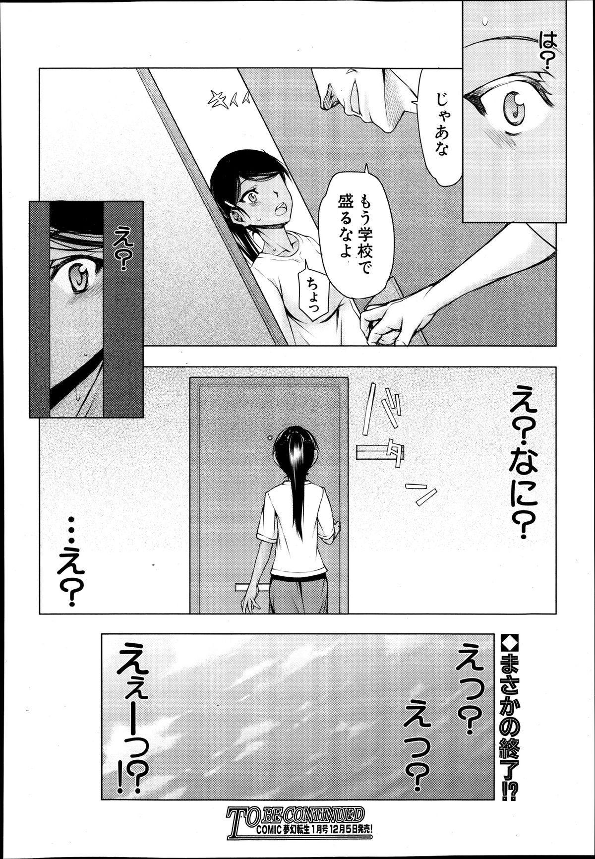 Comic Mugen Tensei 2013-12 381