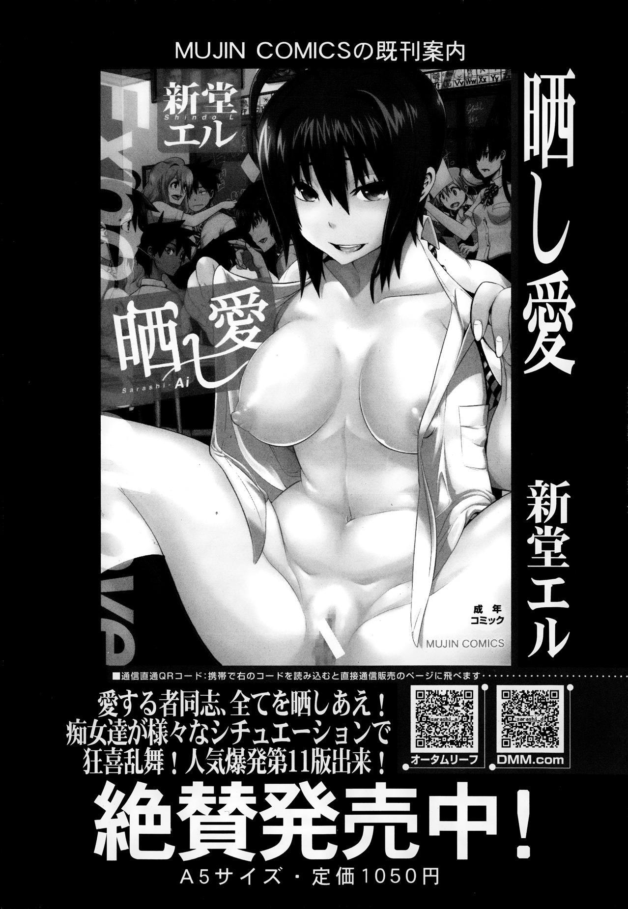 Comic Mugen Tensei 2013-12 383