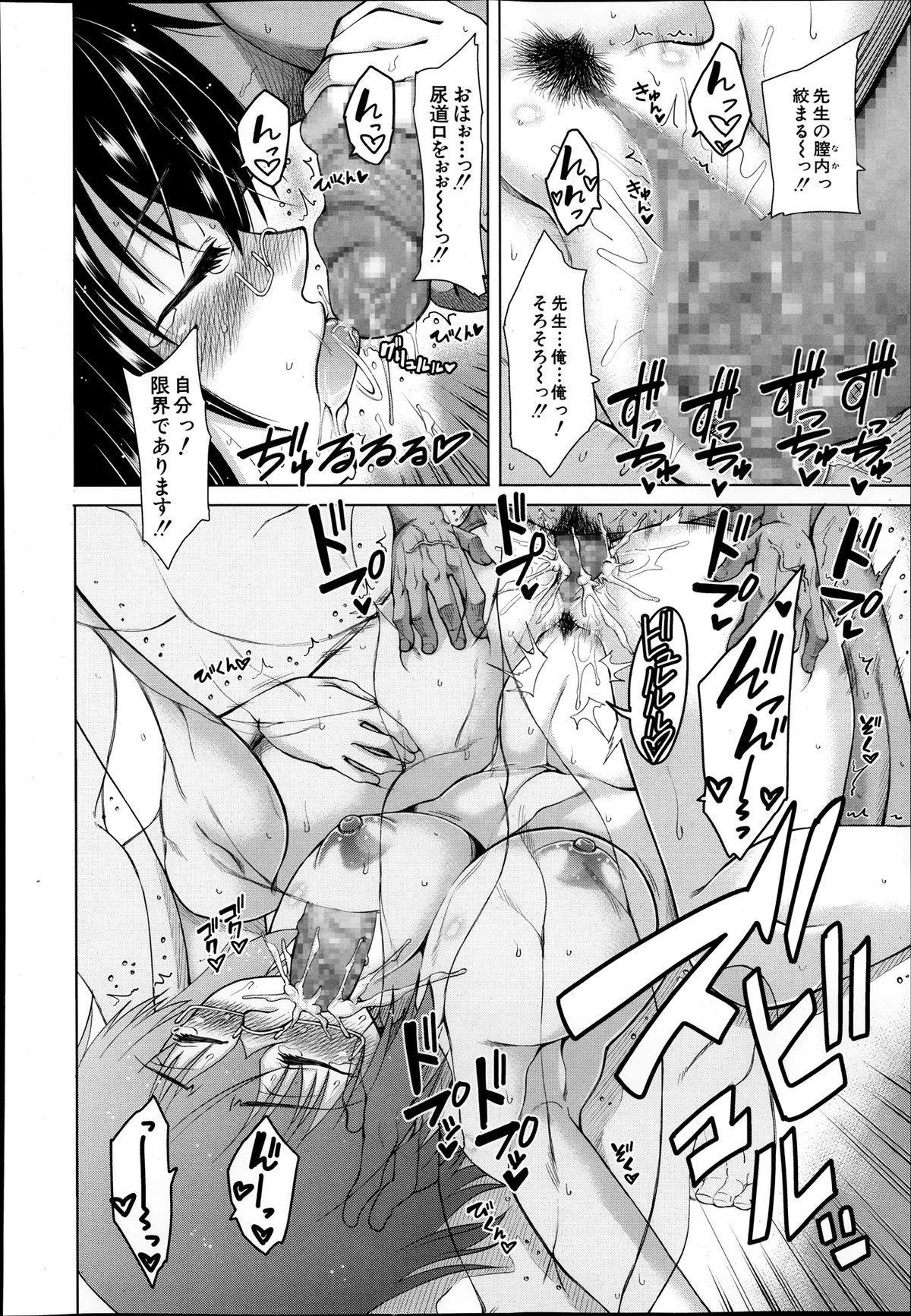 Comic Mugen Tensei 2013-12 407