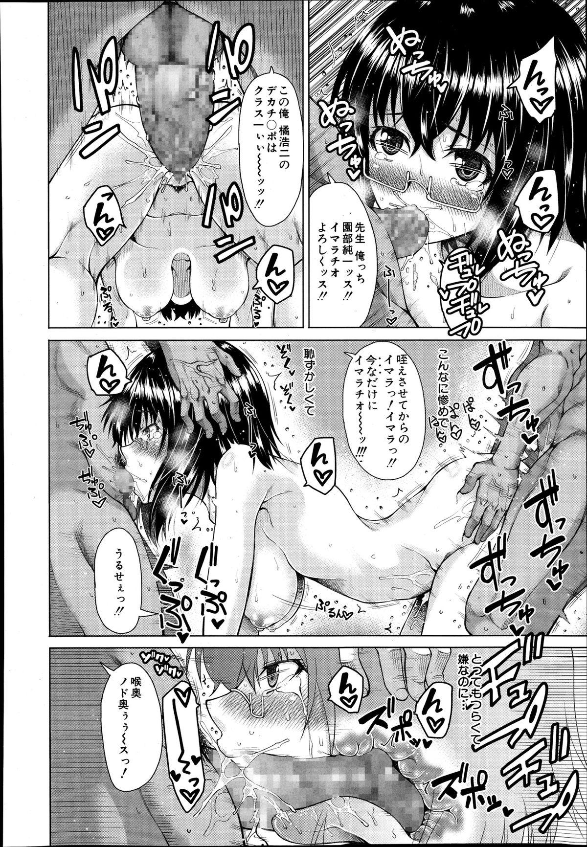 Comic Mugen Tensei 2013-12 409