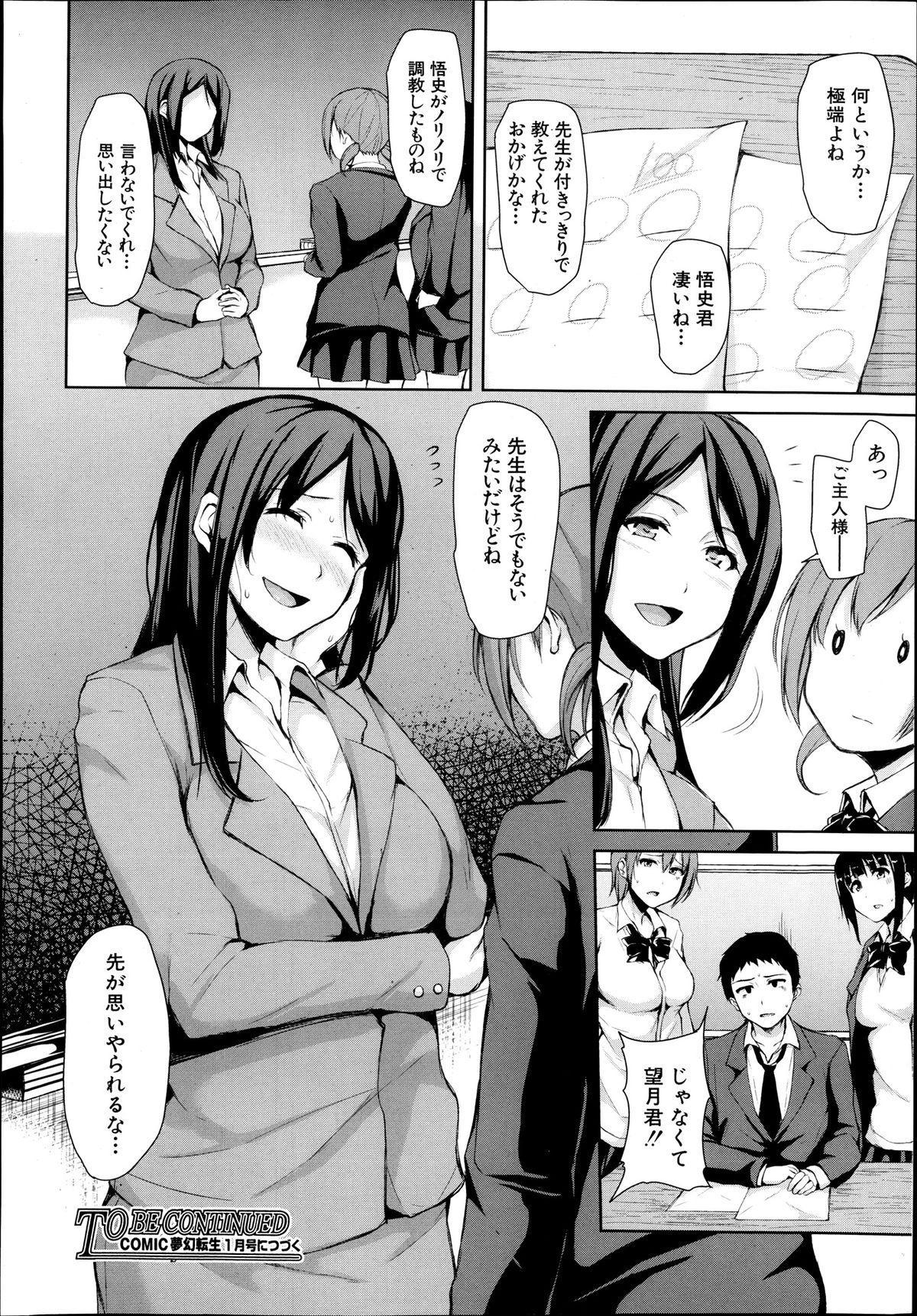 Comic Mugen Tensei 2013-12 41