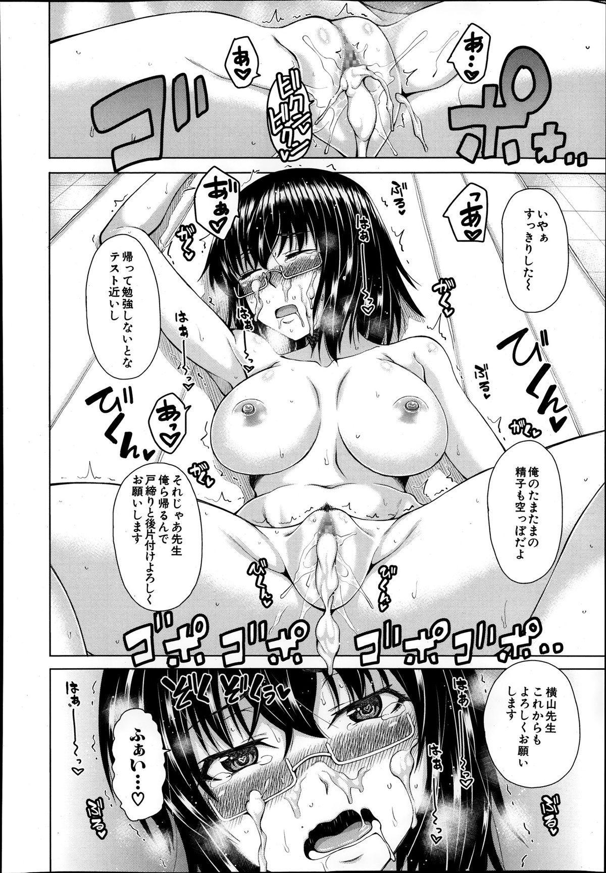 Comic Mugen Tensei 2013-12 423