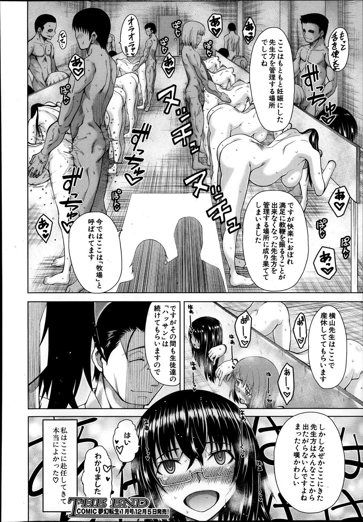 Comic Mugen Tensei 2013-12 427