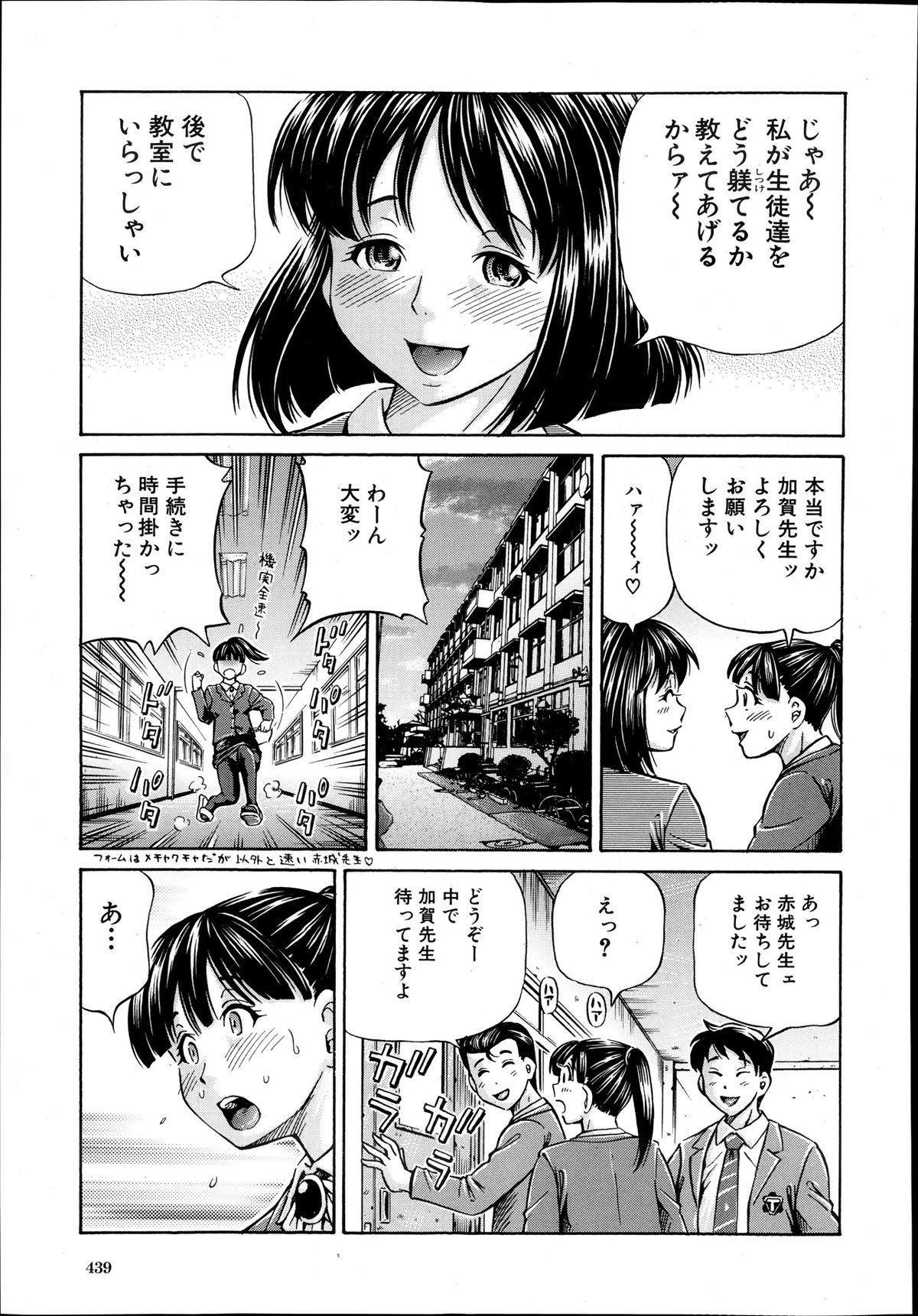 Comic Mugen Tensei 2013-12 438