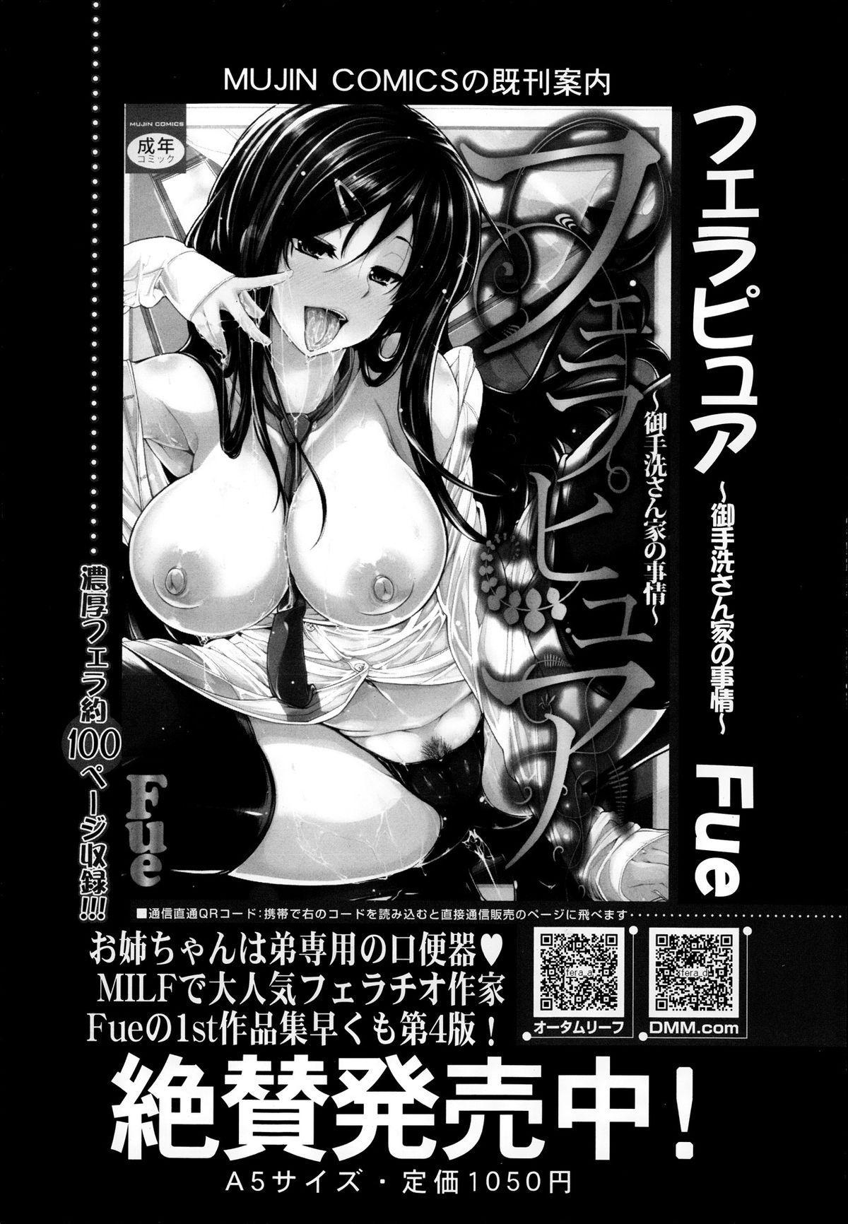 Comic Mugen Tensei 2013-12 43