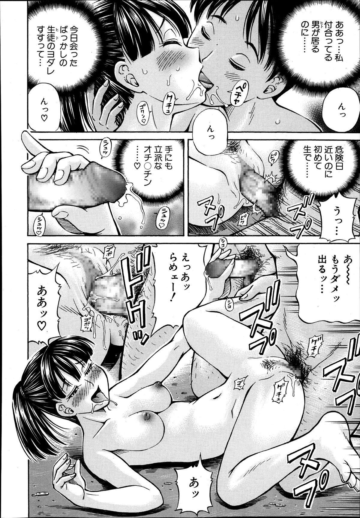 Comic Mugen Tensei 2013-12 449