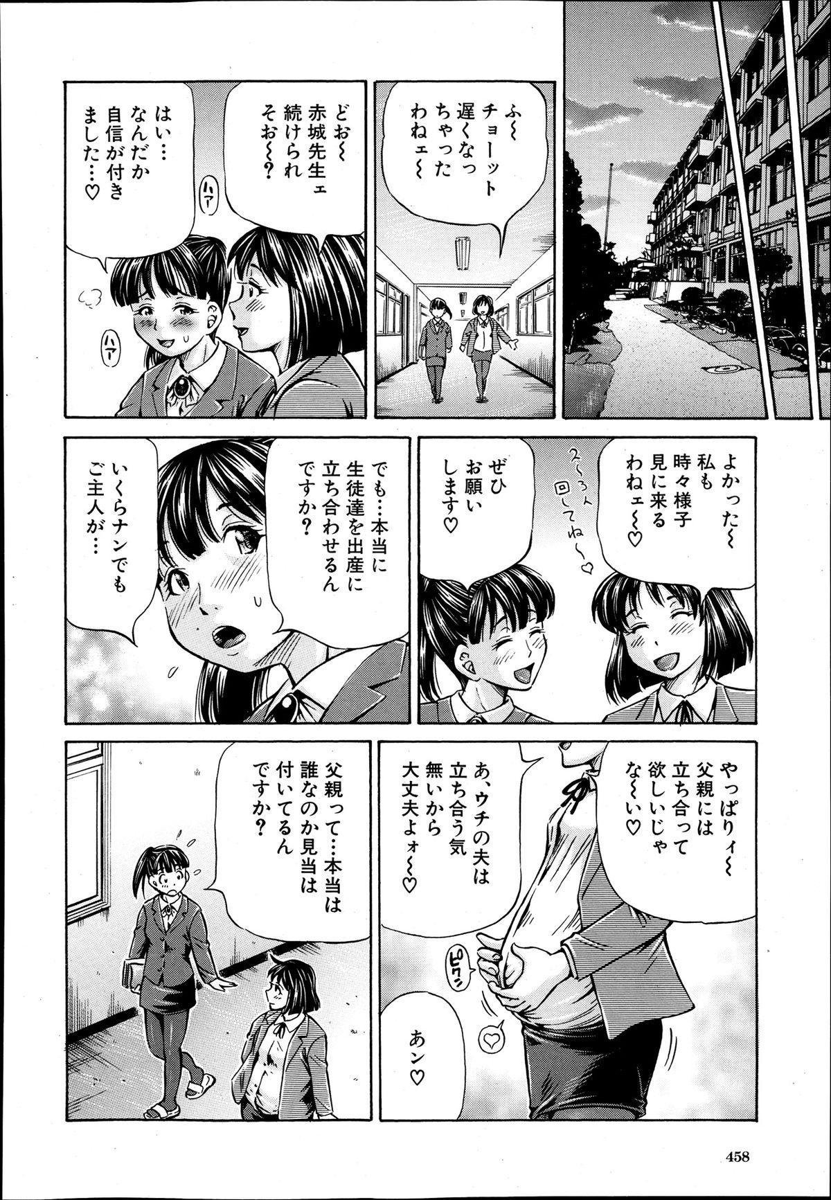 Comic Mugen Tensei 2013-12 457