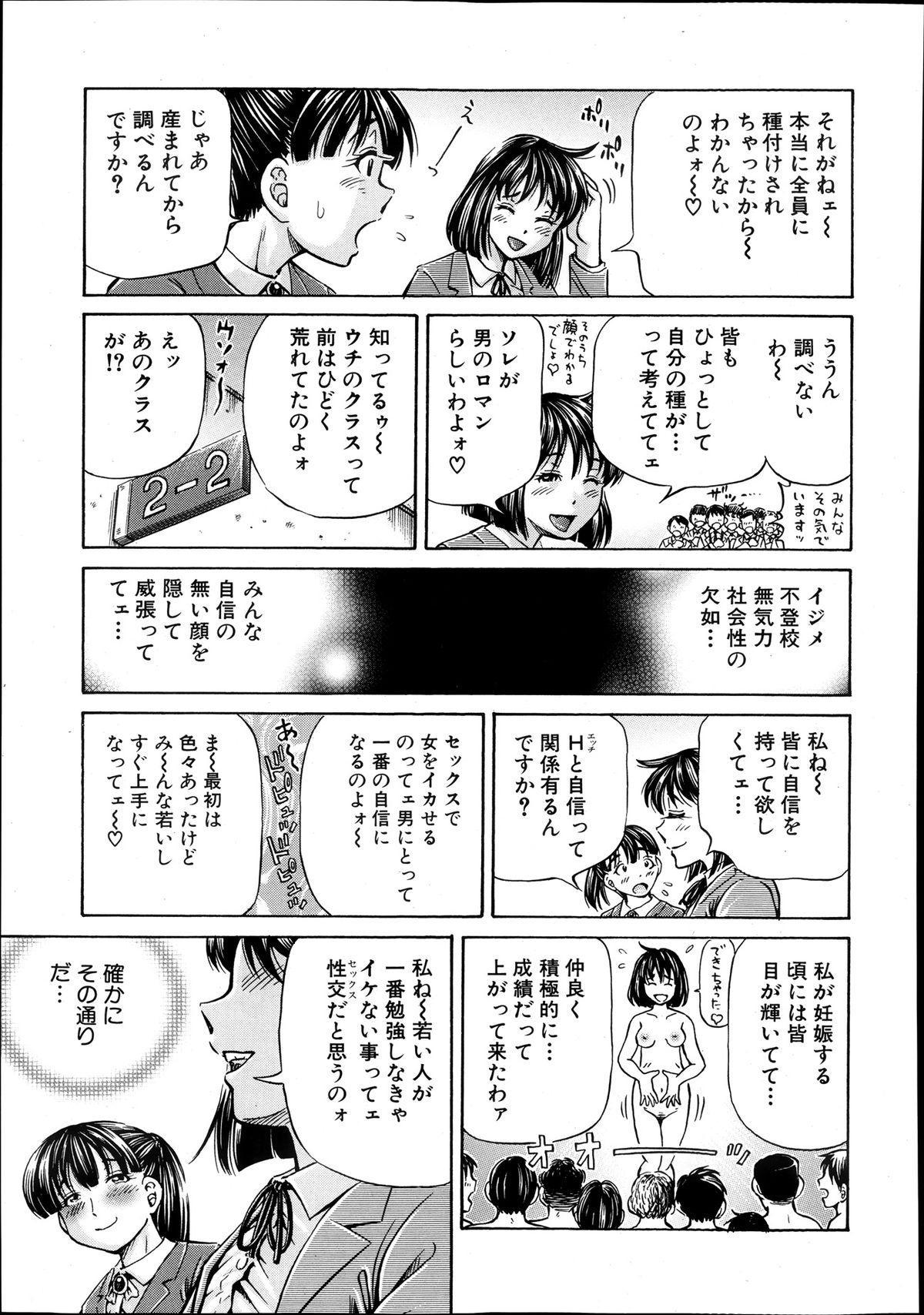 Comic Mugen Tensei 2013-12 458