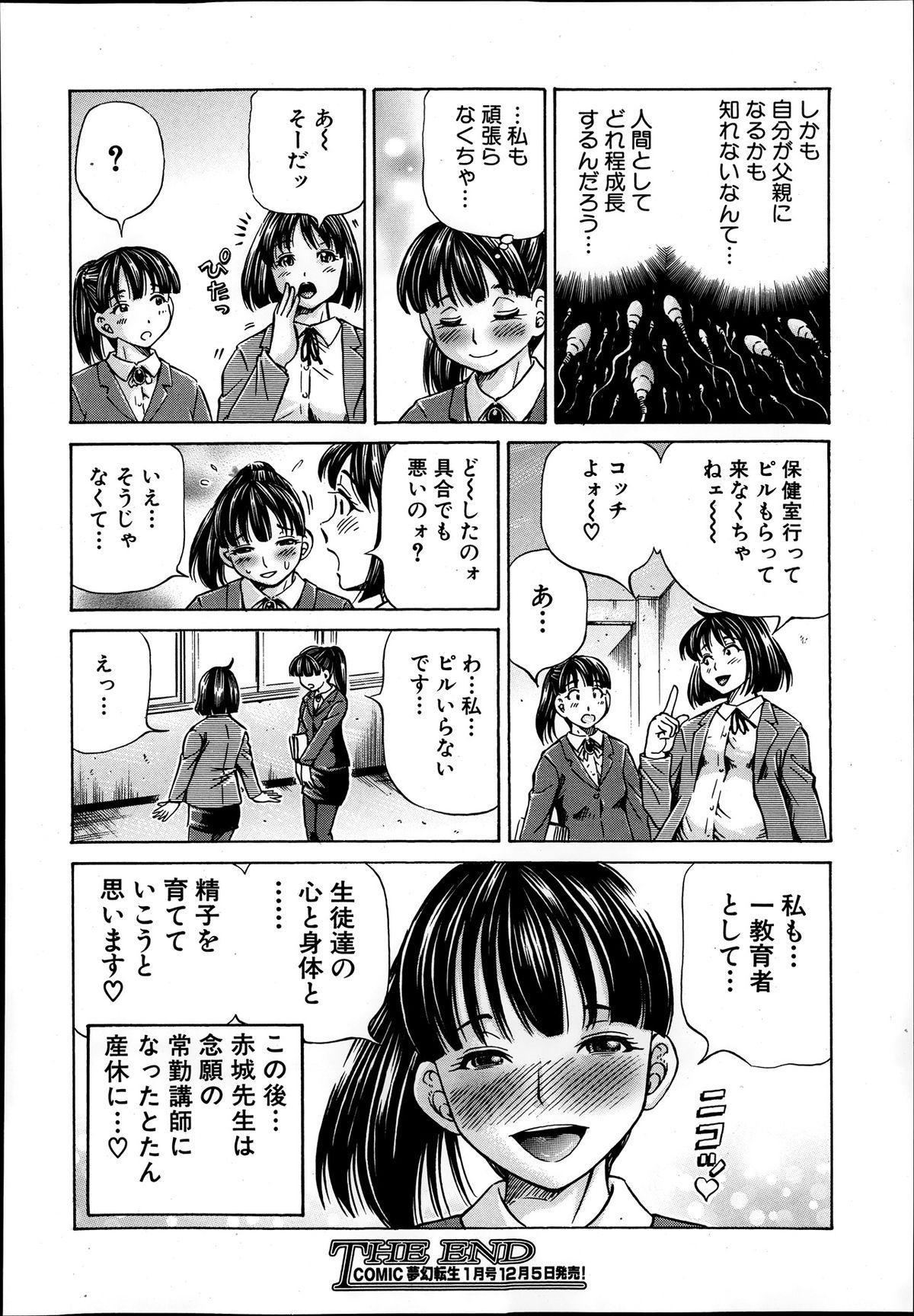 Comic Mugen Tensei 2013-12 459
