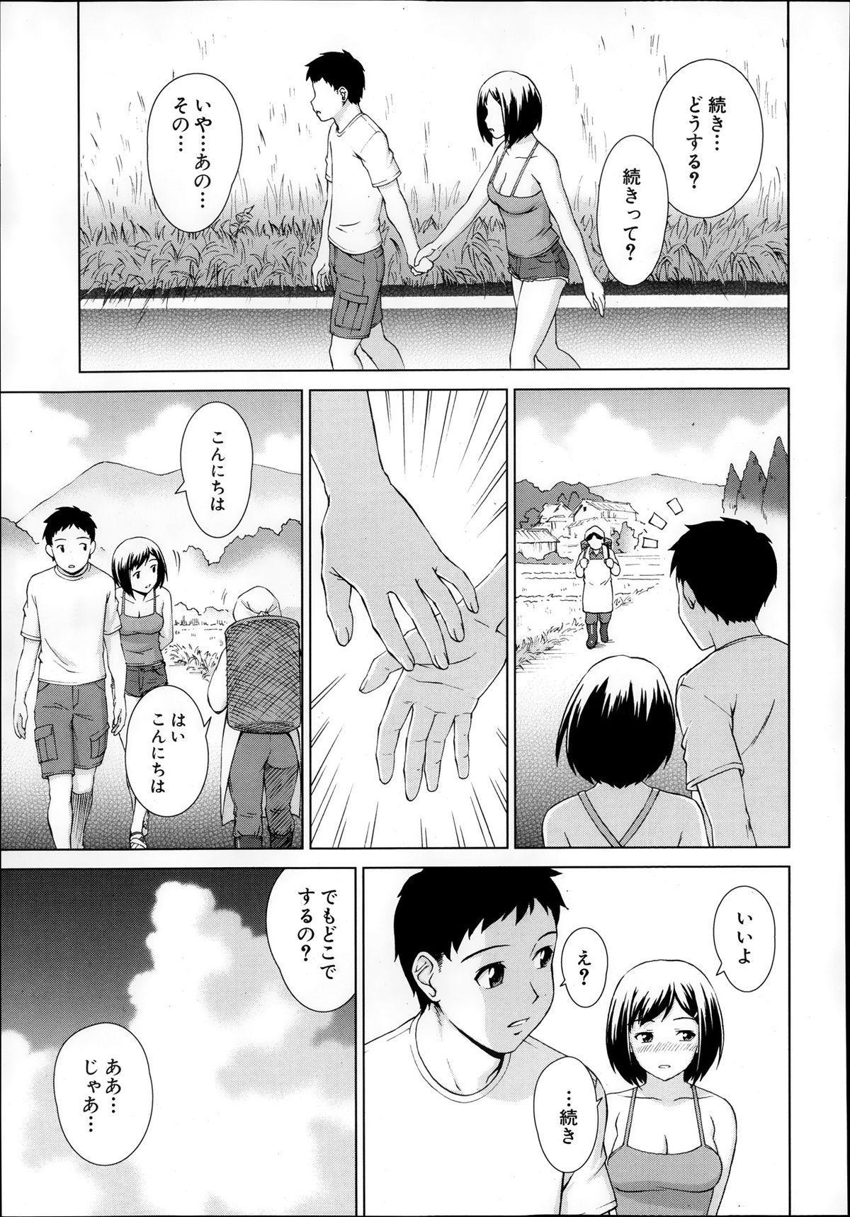 Comic Mugen Tensei 2013-12 468