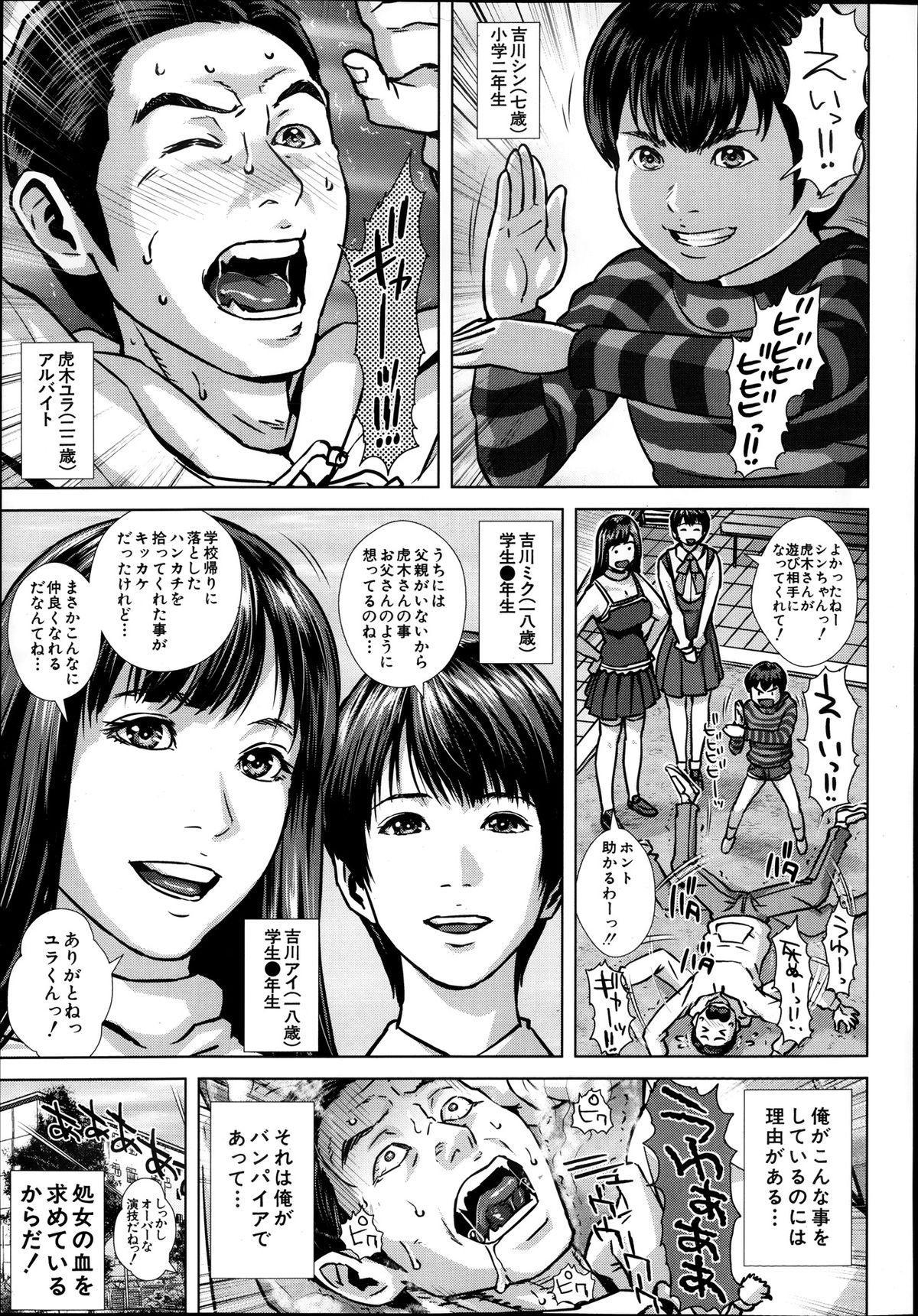Comic Mugen Tensei 2013-12 46