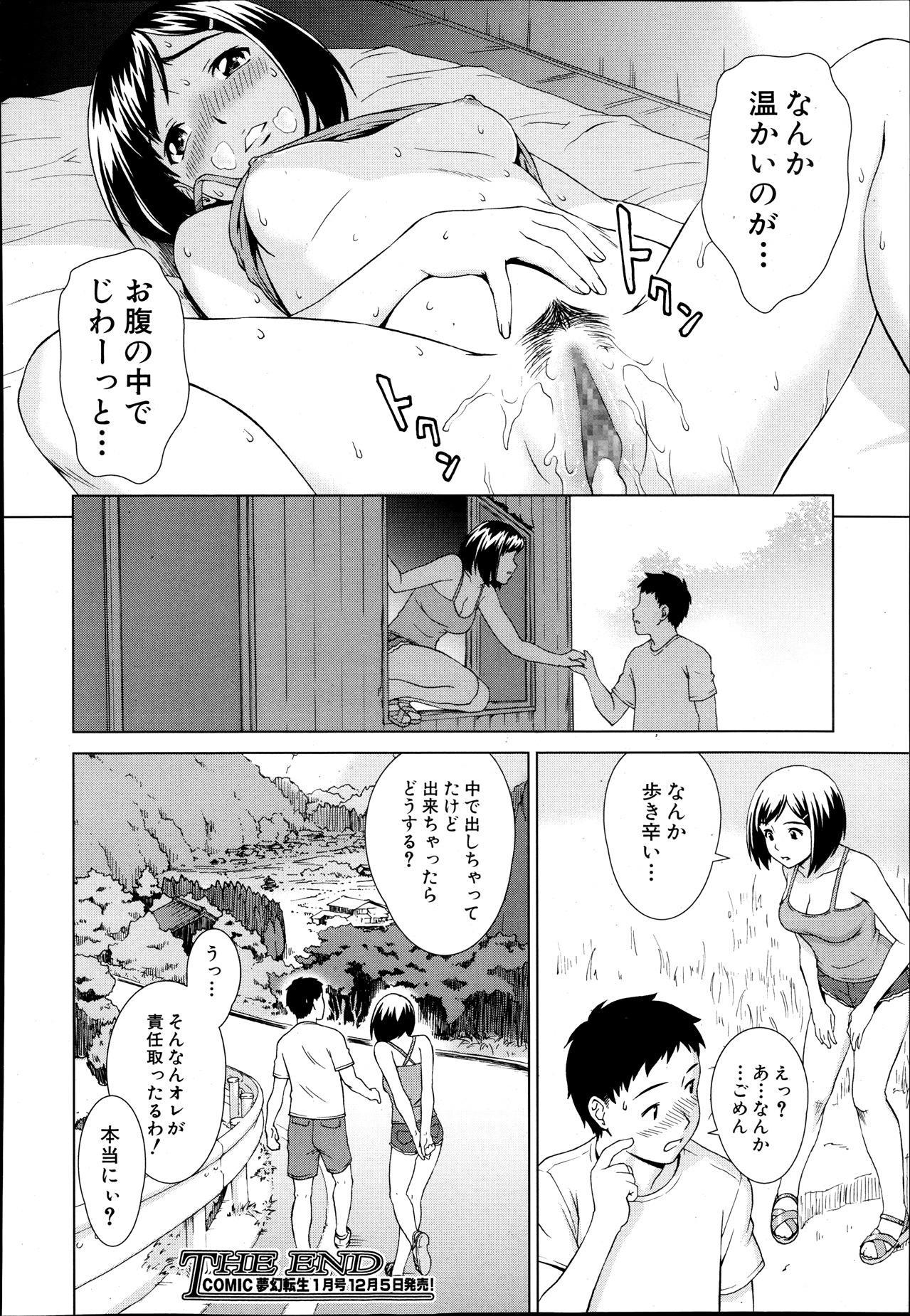 Comic Mugen Tensei 2013-12 481