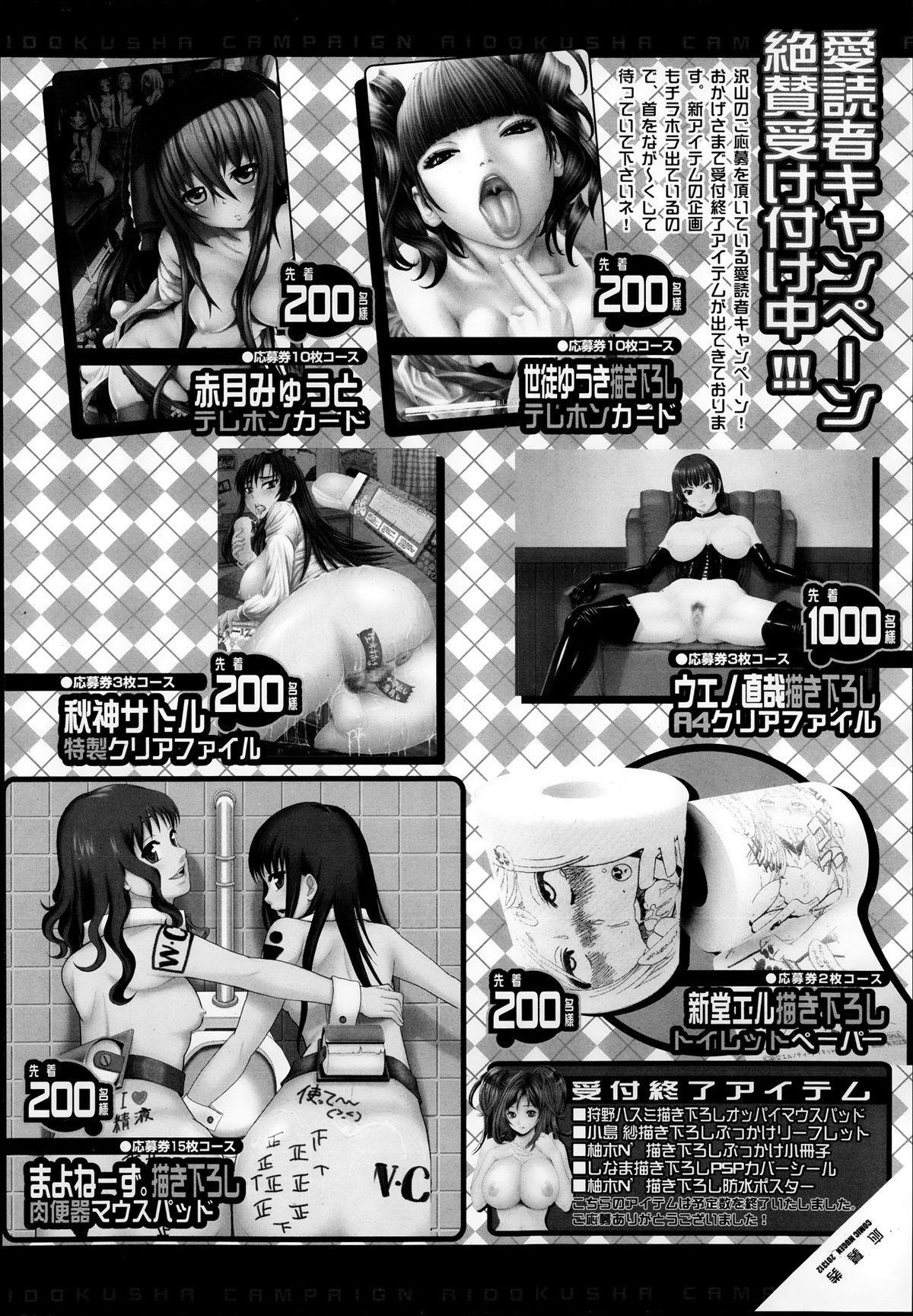 Comic Mugen Tensei 2013-12 483