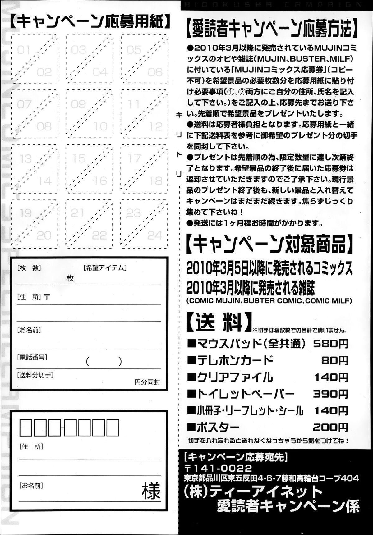 Comic Mugen Tensei 2013-12 484