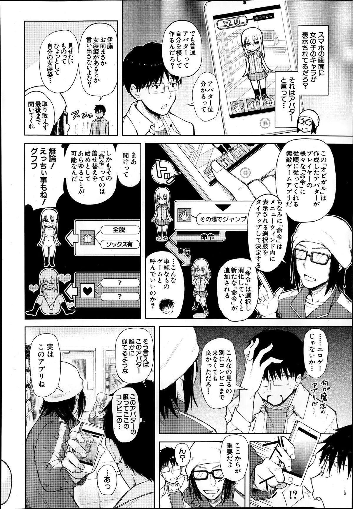 Comic Mugen Tensei 2013-12 491