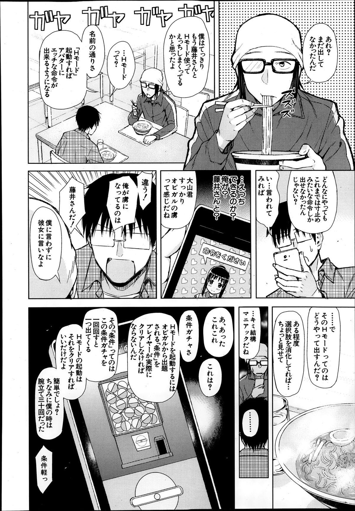 Comic Mugen Tensei 2013-12 511