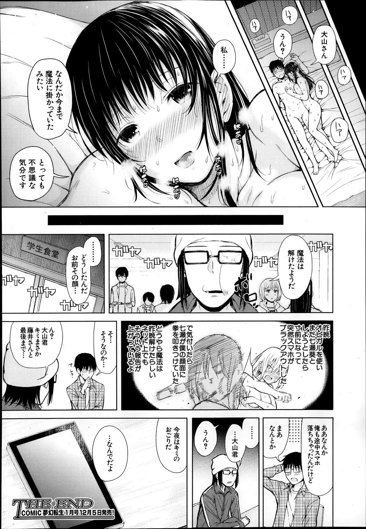 Comic Mugen Tensei 2013-12 527