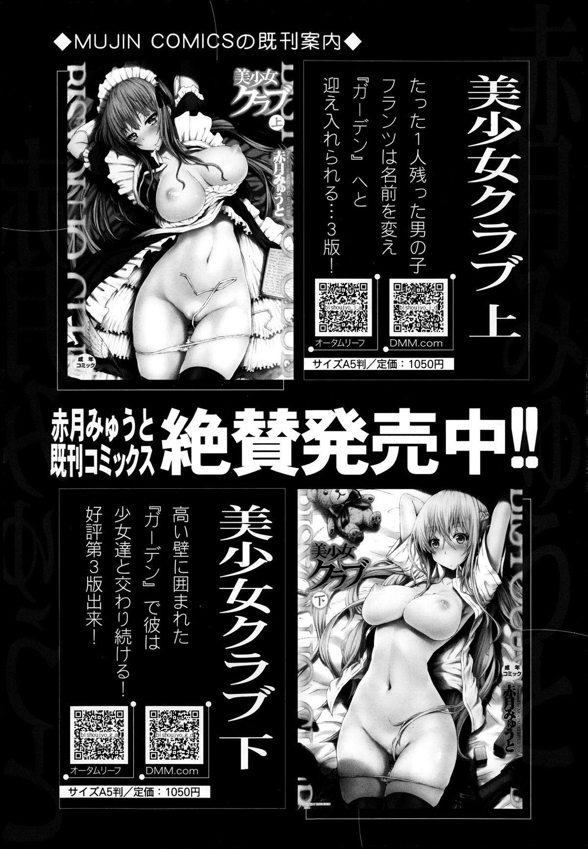 Comic Mugen Tensei 2013-12 529