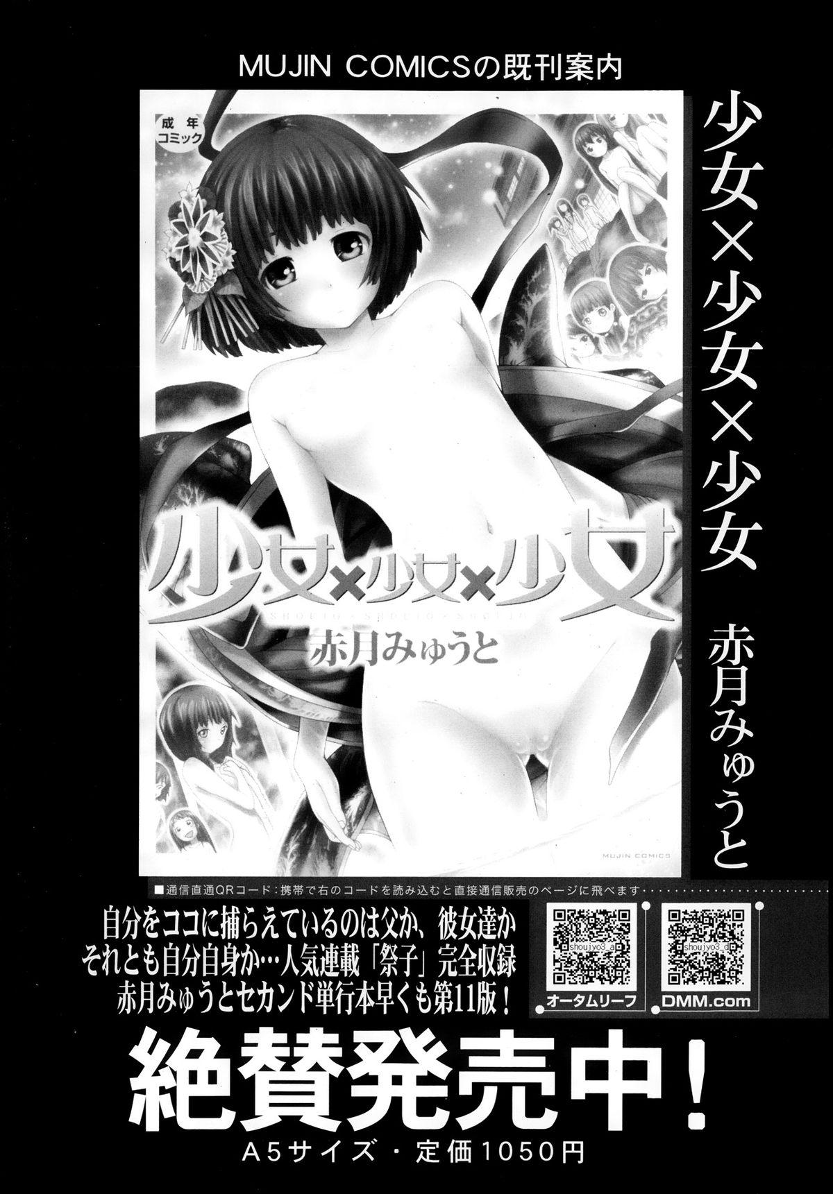 Comic Mugen Tensei 2013-12 530