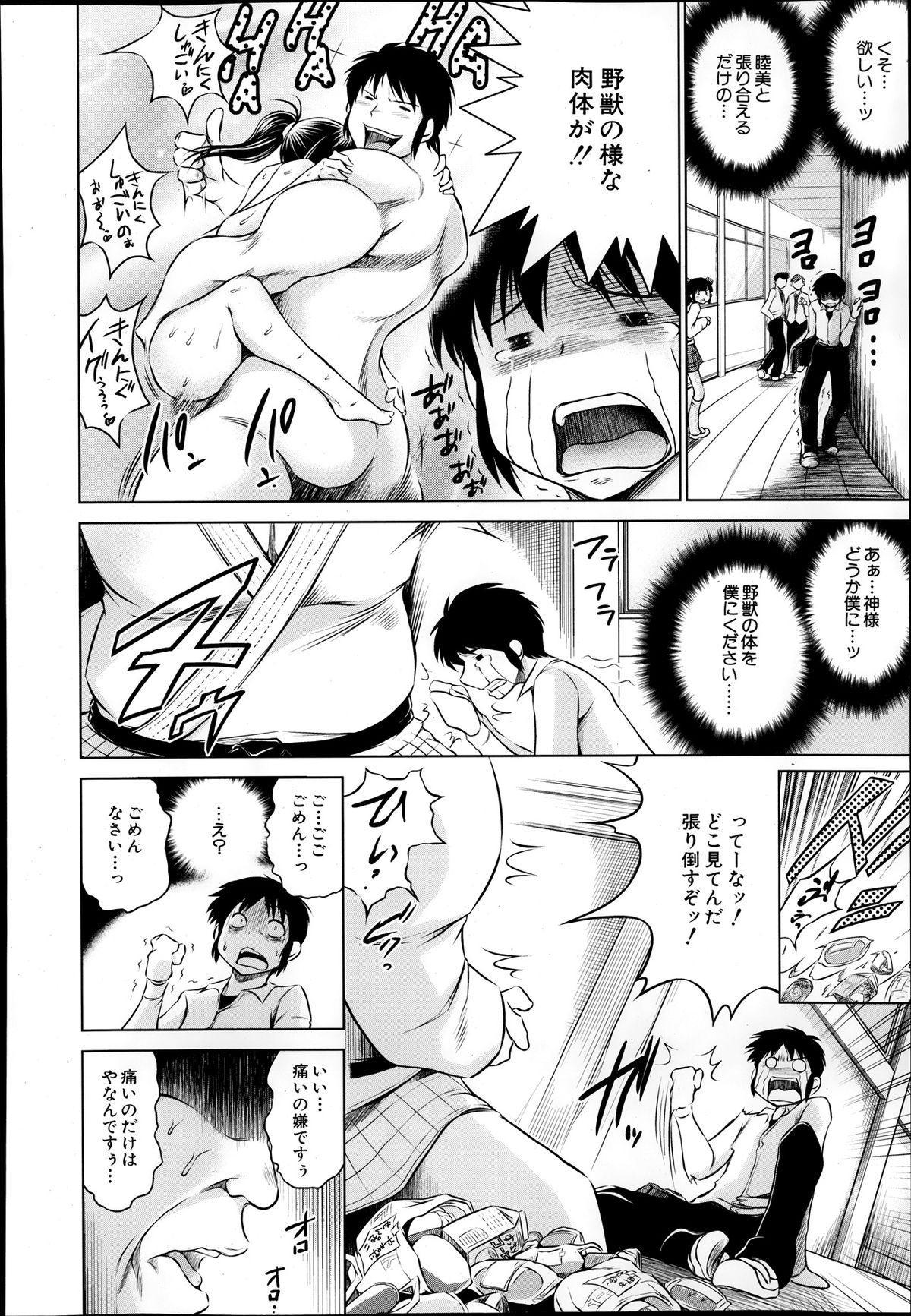 Comic Mugen Tensei 2013-12 539
