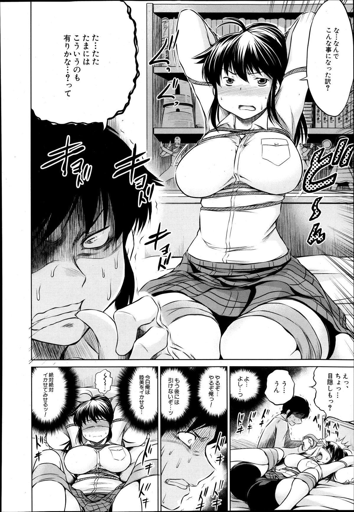 Comic Mugen Tensei 2013-12 541