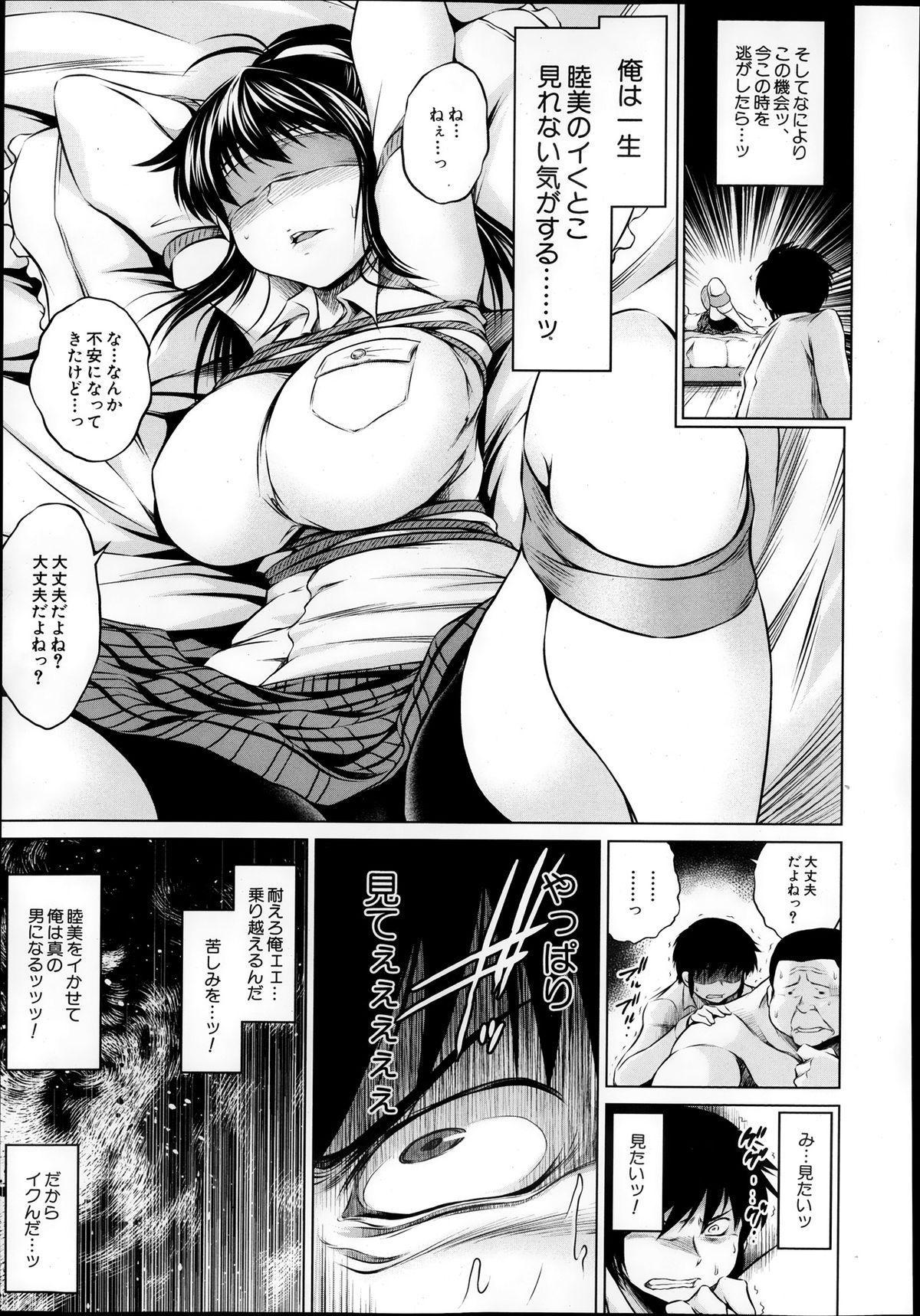 Comic Mugen Tensei 2013-12 544