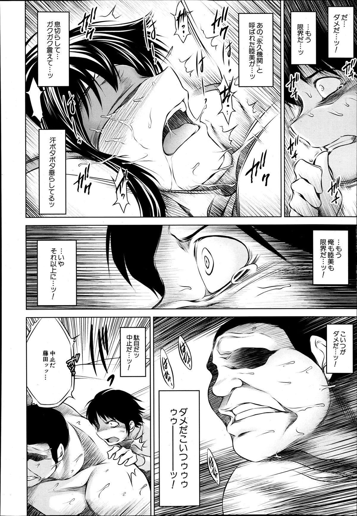 Comic Mugen Tensei 2013-12 553
