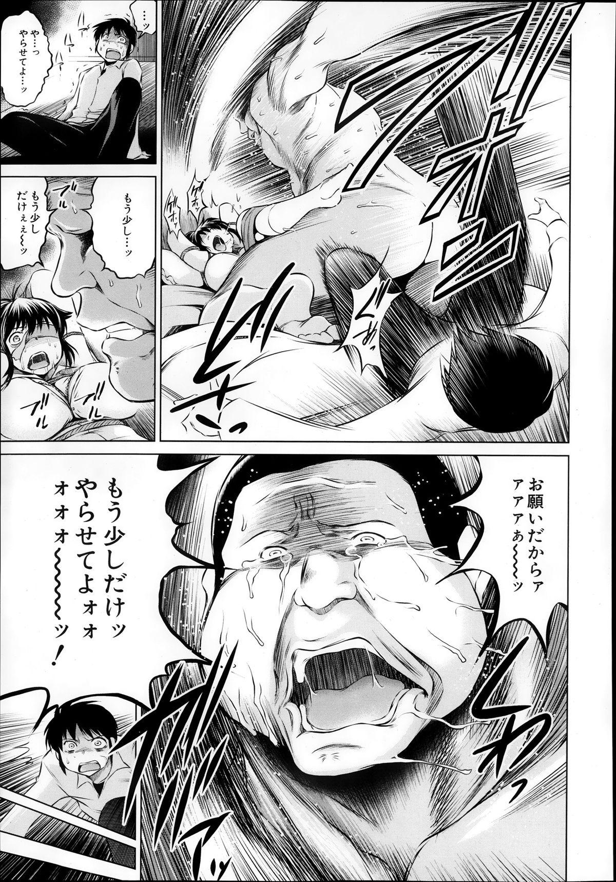 Comic Mugen Tensei 2013-12 556