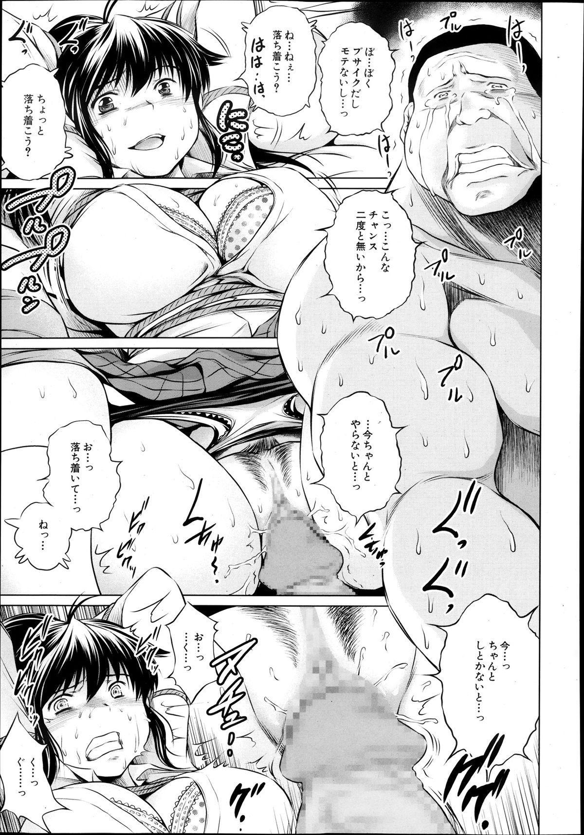 Comic Mugen Tensei 2013-12 558