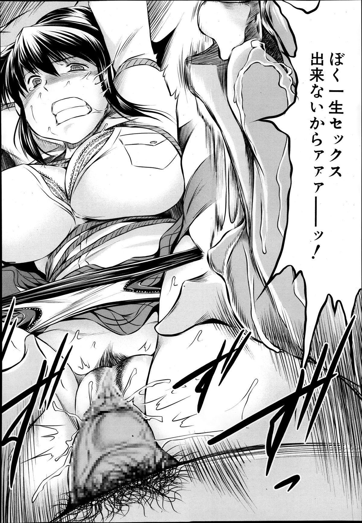 Comic Mugen Tensei 2013-12 559