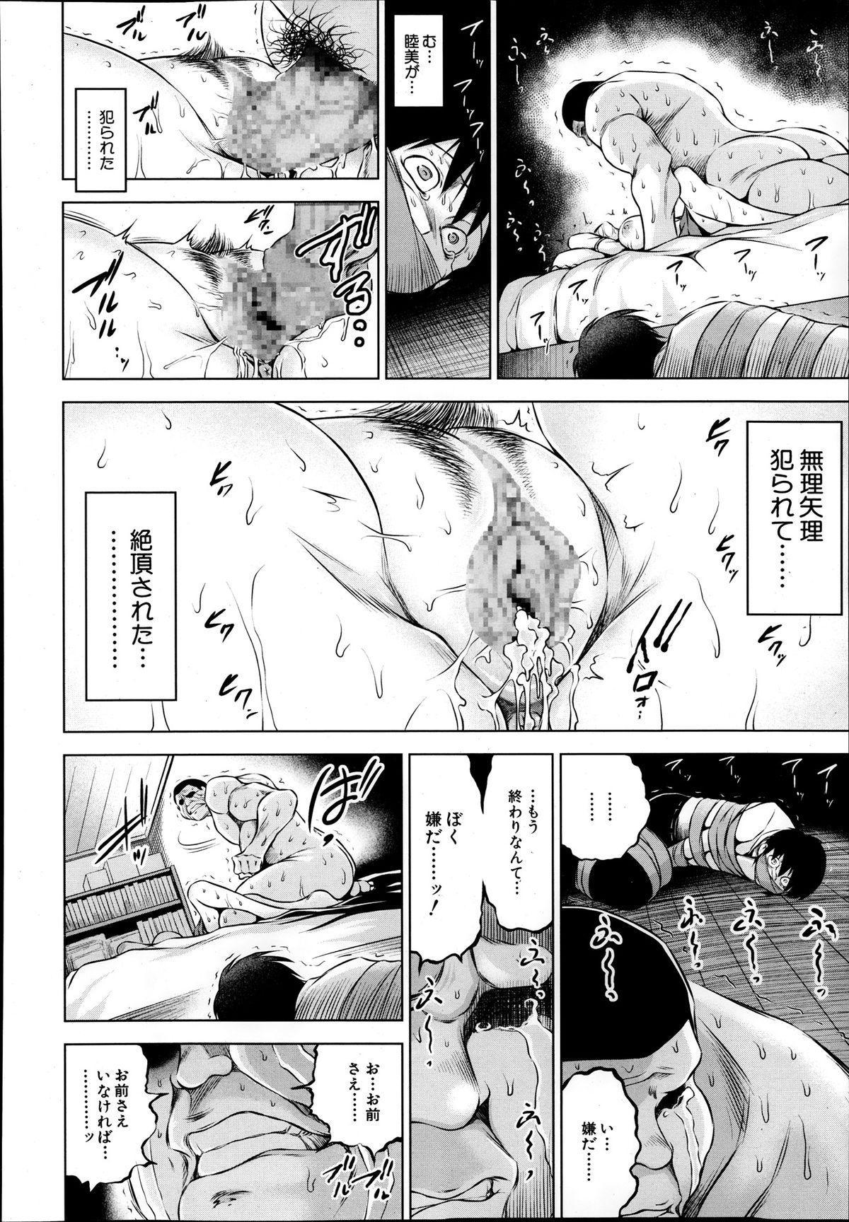 Comic Mugen Tensei 2013-12 567