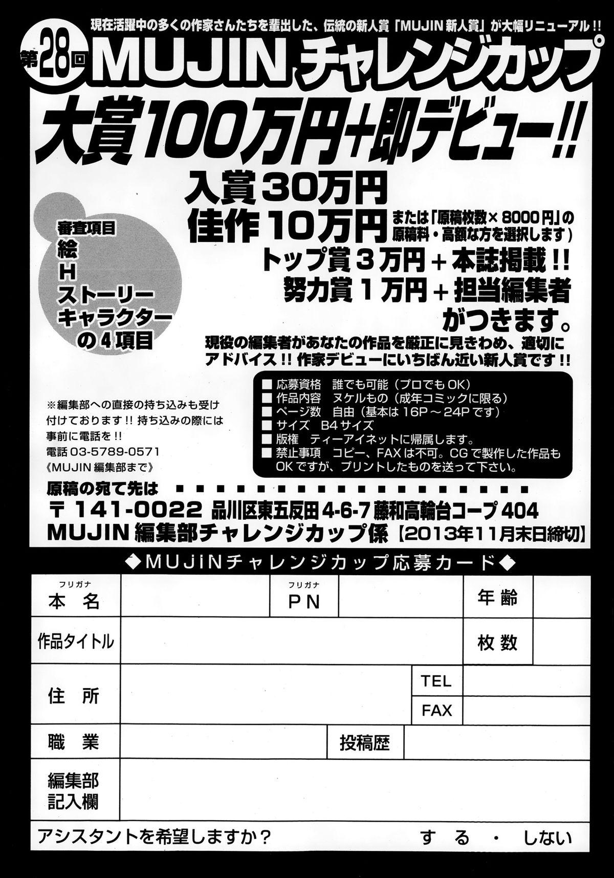 Comic Mugen Tensei 2013-12 580