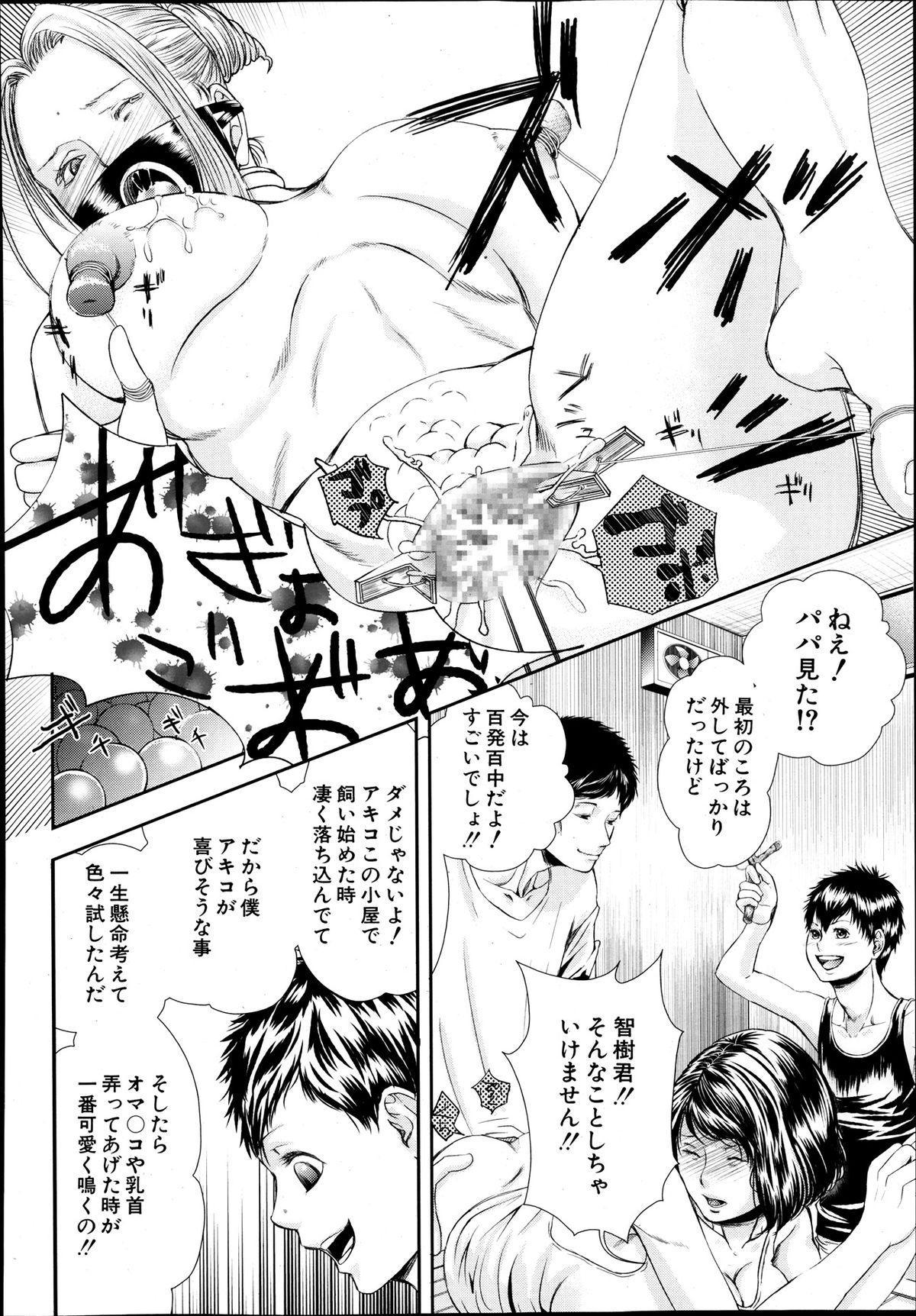 Comic Mugen Tensei 2013-12 589
